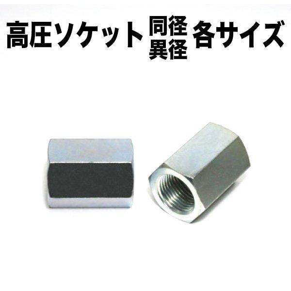 画像1: ソケット 同径・異径 各サイズ 1個 (1)