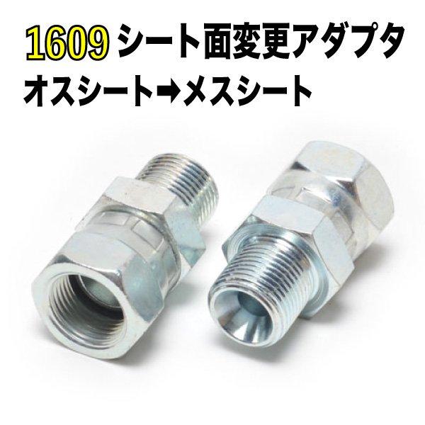 画像1: 1609口金具シート面変更アダプタ(1005→1004) 1個 (1)