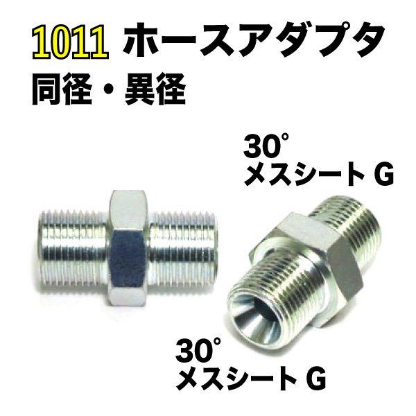 画像1: 1011 連結タイプ 同径・異径 1個 (1)