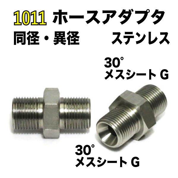 画像1: 1011SUS 高圧ウォータージェット 連結タイプ 同径・異径 1個 (1)