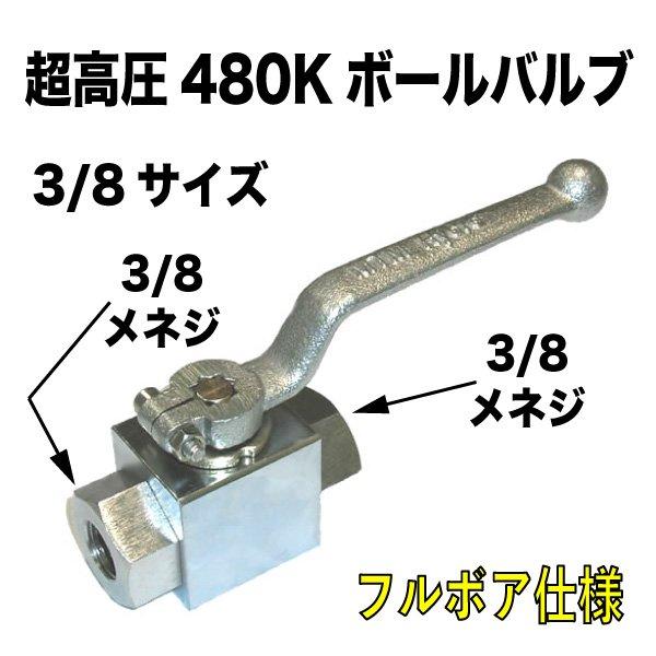 画像1: 超高圧ボールバルブ 3/8 3分サイズ 高圧用480k (1)