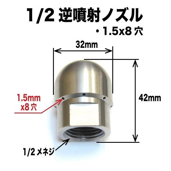 画像1: 1/2サイズ 1.5mm 後方8穴  洗管用逆噴射ノズル (1)