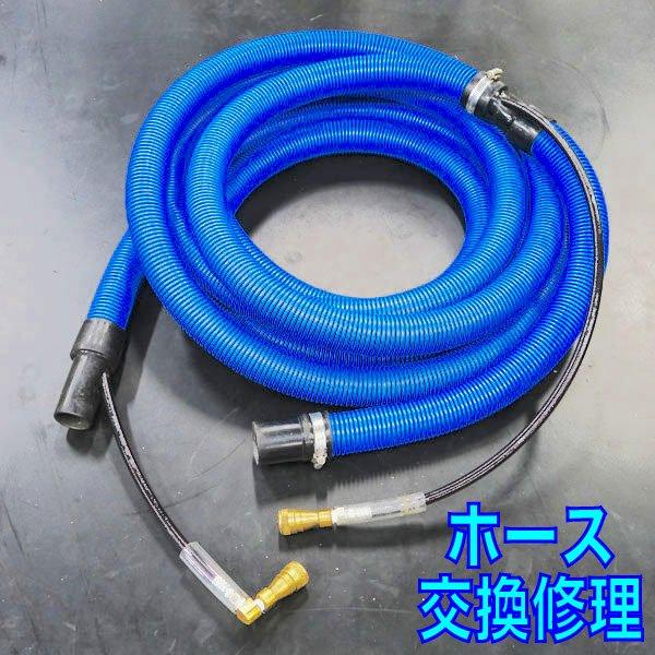 画像1: カーペット洗浄機用高圧ホース交換修理 (アマノPRO400等) (1)