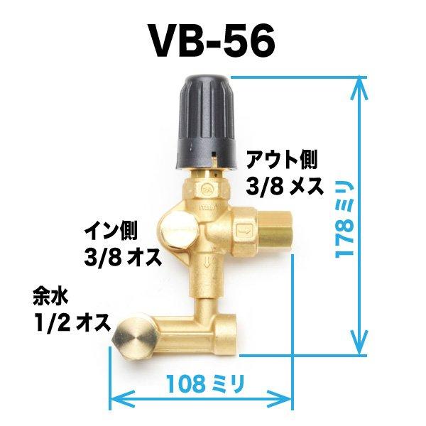 画像1: VB-56 セット品 高圧洗浄機用アンローダバルブ BANJO (1)