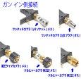 画像2: ターボノズル付ショートガン MV925SW-P-TA  (2)