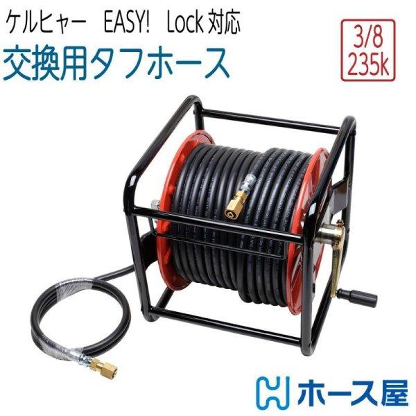画像1: 【交換用タフホース】リール巻 ケルヒャーHD対応 3分( 3/8 ) 235k 20M〜50M Easy!Lock対応 (1)