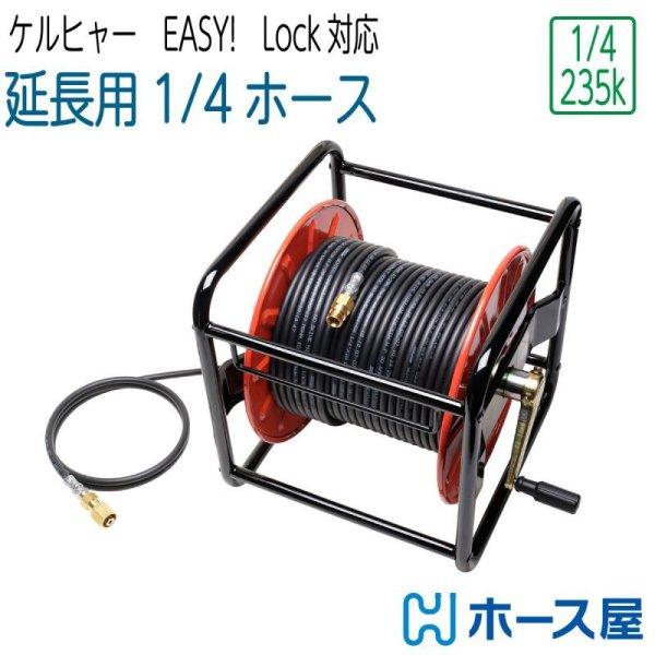 画像1: 【延長用コンパクトホース】リール巻 ケルヒャーHD対応 2分( 1/4 ) 235k 20M〜50M Easy!Lock対応 (1)