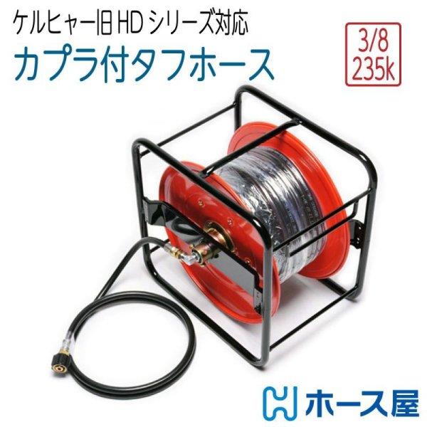 画像1: 【タフホース】リール巻 旧式 ケルヒャー HDシリーズ等 冷水用 両端メスカプラ 3分( 3/8 ) 235k 高圧洗浄機ホース 20M〜50M  (1)