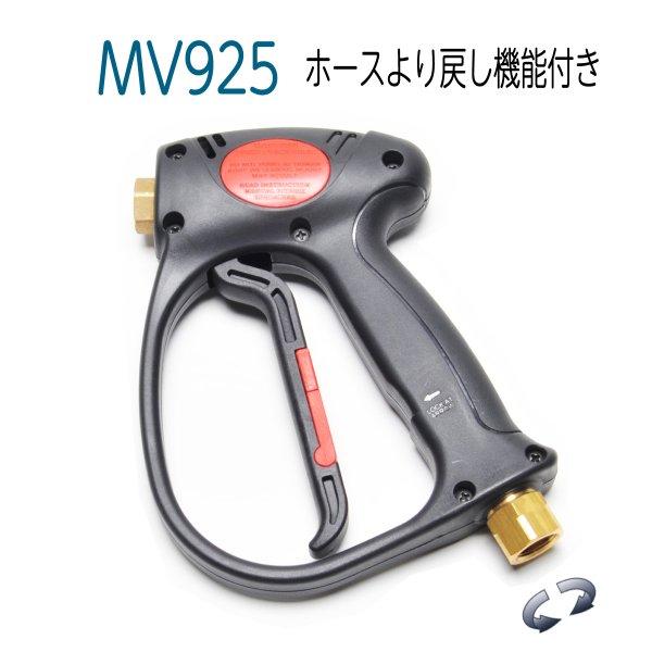 画像1: 【推奨】MV925-SW (ホースより戻し機能付) (1)