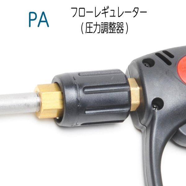 画像1: PA社製 圧力調整フローレギュレータ・バリオアダプタ (1)
