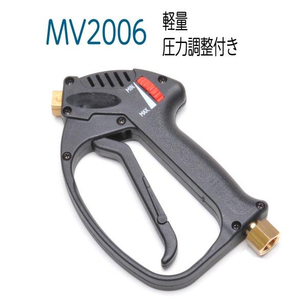 画像1: 【推奨】MV2006 圧力調整機能付き軽量ガン (1)