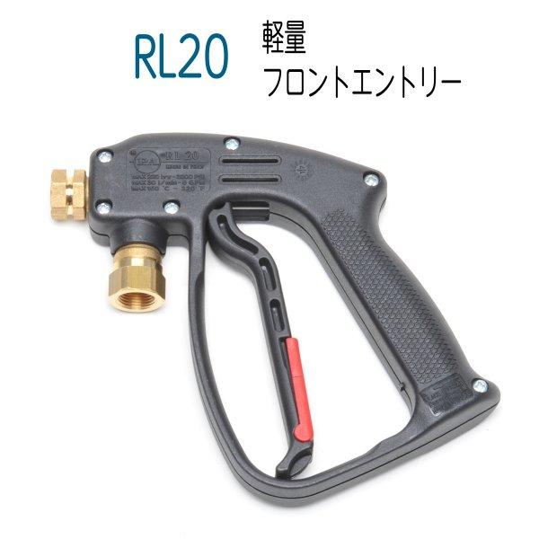画像1: RL20 軽量タイプ(温水洗浄など) (1)