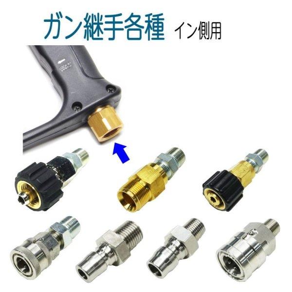 画像1: 洗浄ガンイン側 各種接続継手  (1)