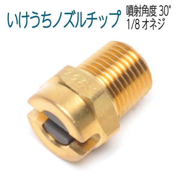 画像1: ねじサイズ1/8 噴射角度30° いけうち 高圧洗浄機ノズル (1)