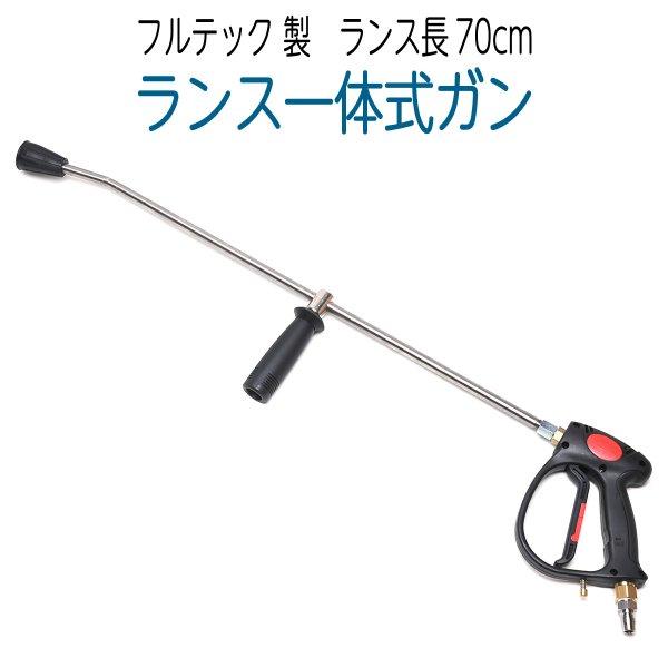 画像1: プロ用ランス一体式ガン ランス長70cm (フルテック社製) (1)