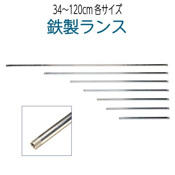 画像1: 鉄製ランス 各サイズ既製品 34cm〜120cm (1)