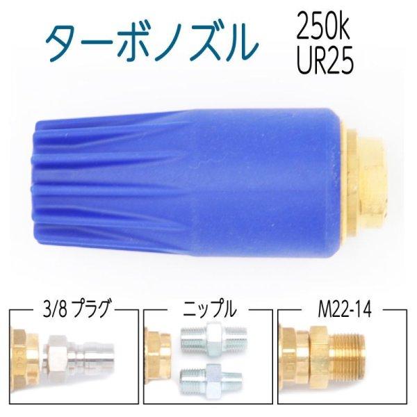 画像1: 【250k】UR25スーパーターボノズル 青ボディ  (1)
