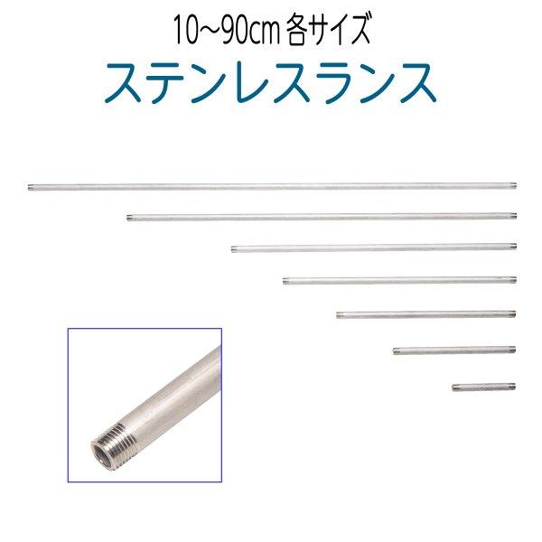 画像1: SUS304ステンレスランス 10cm〜90cm  (1)