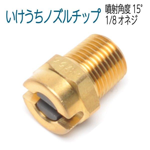 画像1: ねじサイズ1/8 噴射角度15° いけうち 高圧洗浄機ノズル (1)