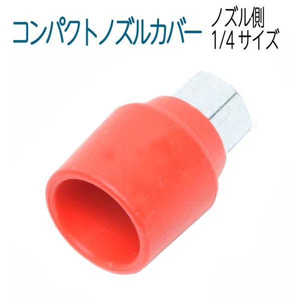 画像1: 赤色コンパクトノズルカバー (1/4×1/4)  (1)