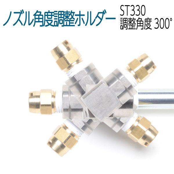 画像1: ST-330 ノズル角度調整ホルダー  (動画あり) (1)