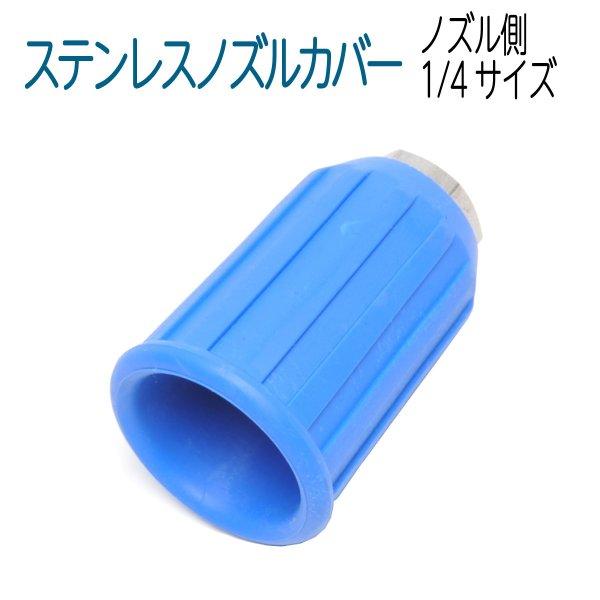 画像1: ステンレスノズルカバー青色  (1/4×1/4)  (1)