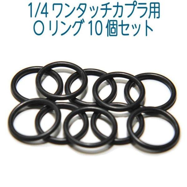 画像1: 補修商品 1/4 ワンタッチカプラー用 Oリング 10個 (1)