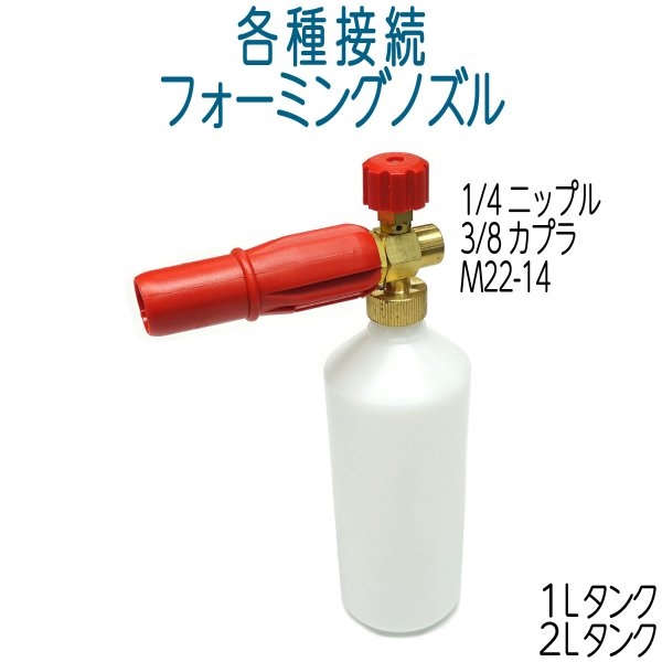 画像1: フォーミングノズル (洗剤噴射ノズル )1L・2Lタンク (1)