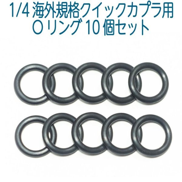 画像1: 補修商品 1/4 海外規格クイックカプラー用 Oリング 10個 (1)