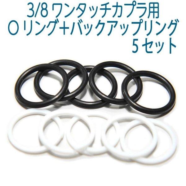 画像1: 補修商品 3/8 ワンタッチカプラー用 Oリング+バックアップリング 5セット (1)