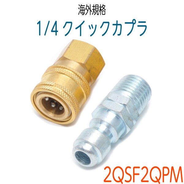 画像1: 1/4 海外規格クイックカプラー (バラ売可) (1)