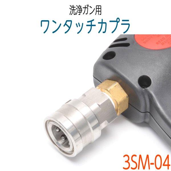 画像1: ワンタッチカプラー3/8ソケット×1/4オネジ 洗浄用ガン用 (1)