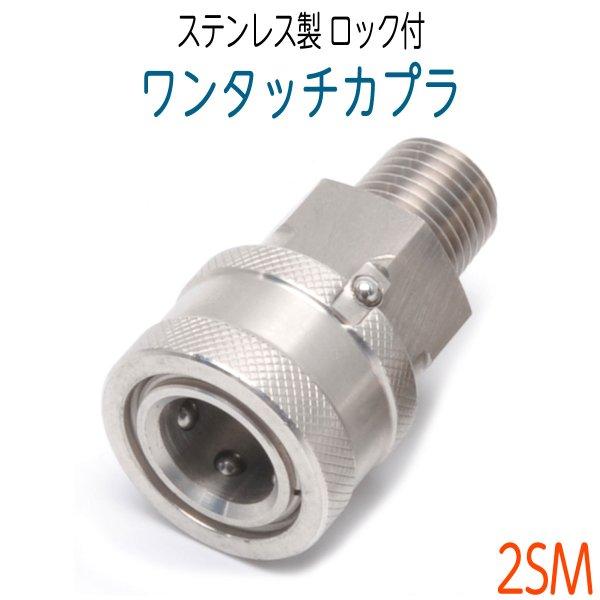 画像1: ワンタッチカプラー 1/4 ソケット オールステンロック付 オスねじ (1)