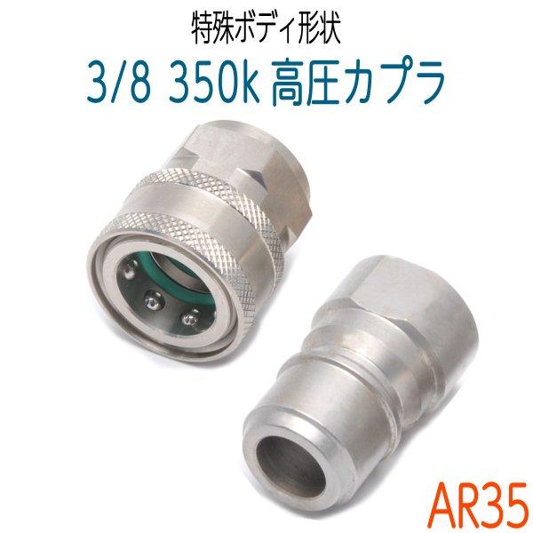画像1: 3/8 超高圧350k ステンカプラー AR35 セット販売 (1)