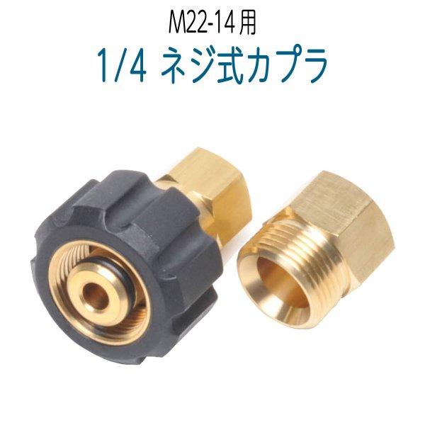 画像1: 1/4 M22-14用ねじ式カプラ メス・オス (バラ売可) (1)