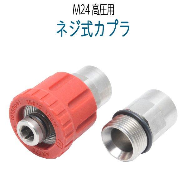 画像1: 70Mpa M24ネジ式クイックカプラー (1)