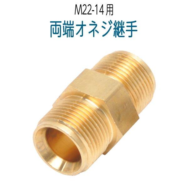 画像1: ケルヒャー対応 連結継手(クランツレ・蔵王200V)  1個 (1)