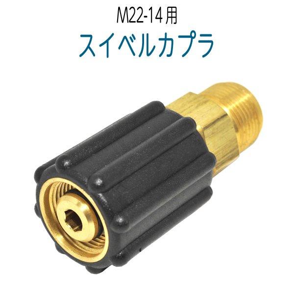 画像1: M22-14用スイベルジョイント (1)