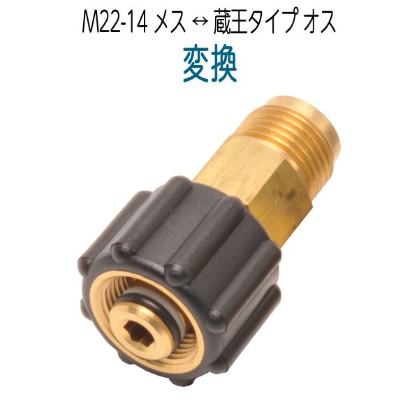 画像1: M22-14メスねじ×蔵王タイプオスねじ (1)
