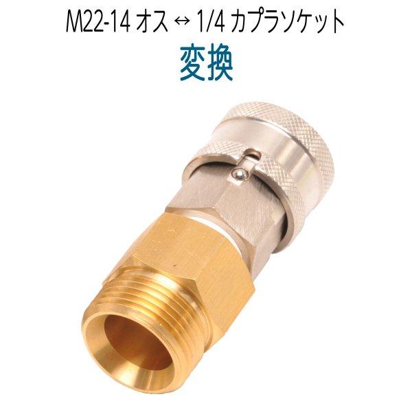 画像1: M22-14(オス)×1/4ワンタッチカプラー(メス) (1)