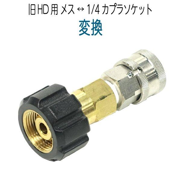 画像1: ケルヒャー旧HD(メス)×1/4ワンタッチカプラー(メス) (1)