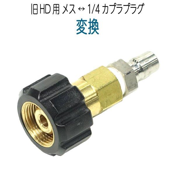画像1: ケルヒャー旧HD(メス)×1/4ワンタッチカプラー(オス) (1)