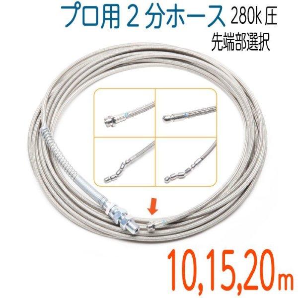 画像1: 280k 6.4(2分)×10M〜20M  ステンレスワイヤーブレード 洗管ホース (1)