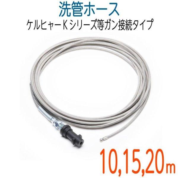 画像1: ケルヒャーKシリーズ対応 プロ仕様洗管ホース ガン接続タイプ (1)