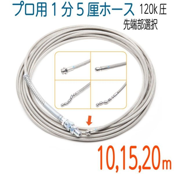 画像1: 120k 4.8(1.5分)×10M〜20M  ステンレスワイヤーブレード 洗管ホース (1)