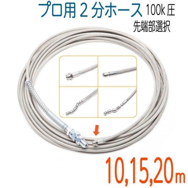 画像1: 100k 6.4(2分)×10M〜20M  ステンレスワイヤーブレード 洗管ホース 【先端部選択】 (1)