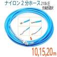 画像1: 210k 6.4(2分)×10M〜20M  ナイロン樹脂洗管ホース (1)