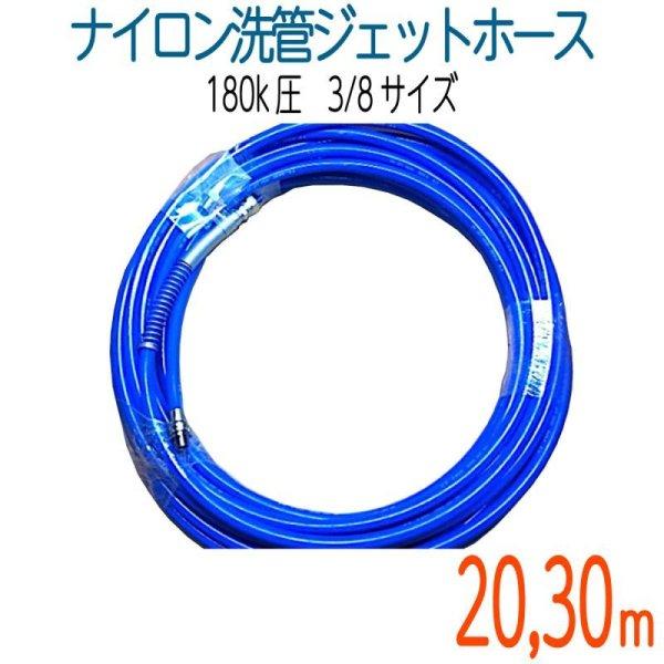 画像1: 180k 9.5(3分)ナイロン洗管ジェットホース (1)