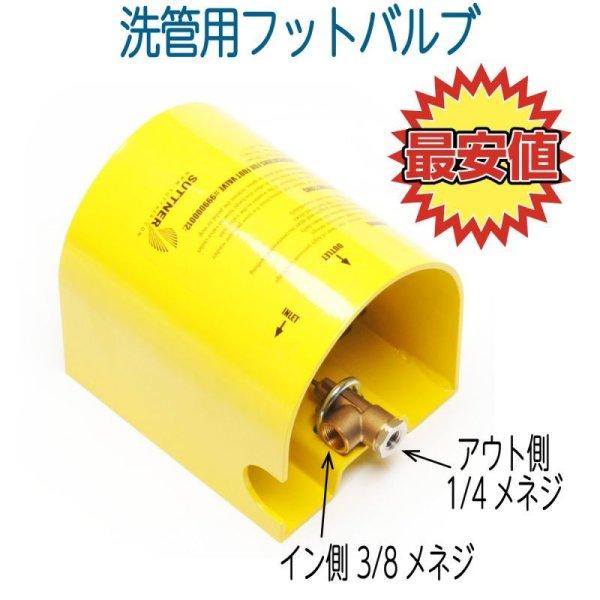 画像1: 洗管用フットバルブ (1)