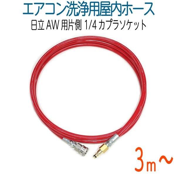 画像1: 日立 AW14DBL / AW18DBL 専用 エアコン洗浄用屋内ホース 3M〜(WSH-04) (1)